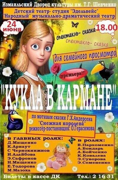 Измаильчане завоевали гран-при фестиваля в Очакове