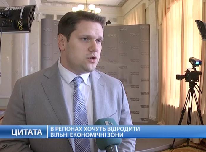 Александр Урбанский:  «Свободные экономические зоны – это шаг в будущее»